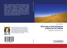 Capa do livro de Изучая и анализируя события истории