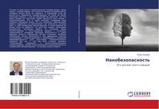 Нанобезопасность kitap kapağı