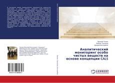 Обложка Аналитический мониторинг особо чистых веществ на основе концепции CALS