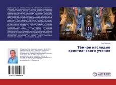 Borítókép a  Тёмное наследие христианского учения - hoz