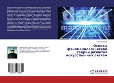 Обложка Основы феноменологической теории развития искусственных систем