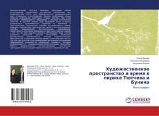 Обложка Художественное пространство и время в лирике Тютчева и Бунина