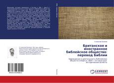 Bookcover of Британское и иностранное библейское общество: перевод Библии