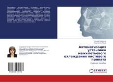 Bookcover of Автоматизация установки межклетьевого охлаждения листового проката