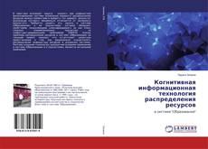 Capa do livro de Когнитивная информационная технология распределения ресурсов