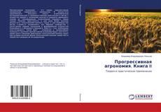 Couverture de Прогрессивная агрономия. Книга II