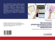 Bookcover of Организация управленческого учета на современном предприятии