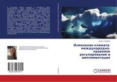 Copertina di Изменение климата: международно-правовое регулирование и имплементация