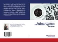 Обложка Особенности языка английской и русской газеты
