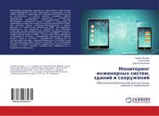 Bookcover of Мониторинг инженерных систем, зданий и сооружений
