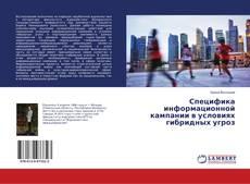 Bookcover of Специфика информационной кампании в условиях гибридных угроз