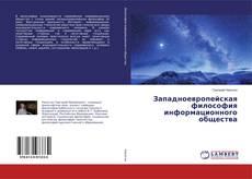 Западноевропейская философия информационного общества的封面