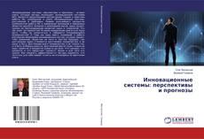 Buchcover von Инновационные системы: перспективы и прогнозы