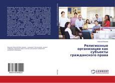 Portada del libro de Религиозные организации как субъекты гражданского права