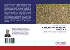 Обложка Согдийский сборник. Выпуск 5