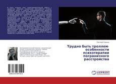 Capa do livro de Трудно быть троллем-особенности психотерапии пограничного расстройства