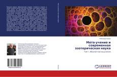 Portada del libro de Мета-учение и современная эзотерическая наука