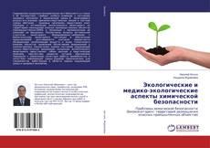 Bookcover of Экологические и медико-экологические аспекты химической безопасности