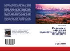 Bookcover of Мониторинг сдвижения подработанной земной поверхности