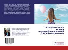Borítókép a  Опыт реализации модели персонифицированной системы воспитания - hoz
