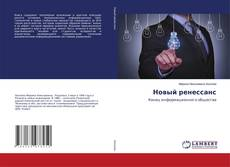 Bookcover of Новый ренессанс