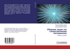 Copertina di Сборник задач по сопротивлению материалов