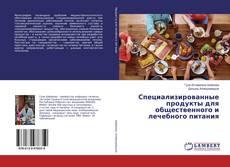 Couverture de Специализированные продукты для общественного и лечебного питания
