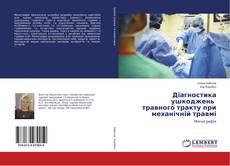 Portada del libro de Діагностика ушкоджень травного тракту при механічній травмі