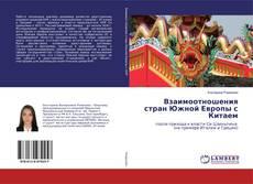 Bookcover of Взаимоотношения стран Южной Европы с Китаем
