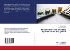 Bookcover of Теоретические основы бухгалтерского учета