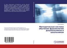 Copertina di Методическая система обучения фразеологии дошкольников и школьников