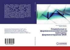 Социальные и фармакоэкономические принципы фармакотерапии ОКИ的封面
