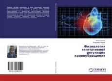 Bookcover of Физиология вегетативной регуляции кровообращения