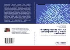 Bookcover of Формирование навыка самостраховки у юных гимнасток