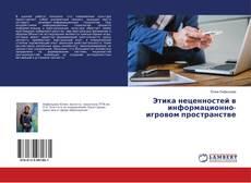 Bookcover of Этика неценностей в информационно-игровом пространстве