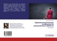 Bookcover of Криминологические особенности умышленных убийств