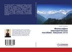 Обложка Философия (методическое пособие). Бишкек-2018