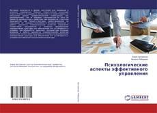 Обложка Психологические аспекты эффективного управления