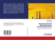 Обложка Экологическая безопасность теплоэнергетики