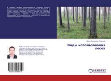 Bookcover of Виды использования лесов