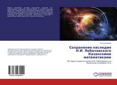 Bookcover of Сохранение наследия Н.И. Лобачевского Казанскими математиками