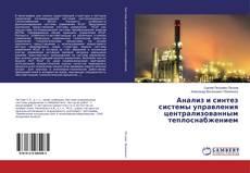 Capa do livro de Анализ и синтез системы управления централизованным теплоснабжением