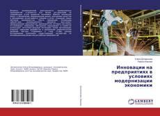 Couverture de Инновации на предприятиях в условиях модернизации экономики