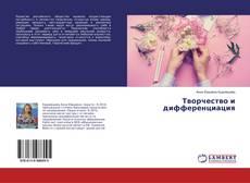 Bookcover of Творчество и дифференциация