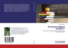 "Bookcover of Концептосфера ""возраст"""