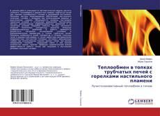 Borítókép a  Теплообмен в топках трубчатых печей с горелками настильного пламени - hoz