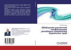 Bookcover of Обобщение различной конфигурации резьбовых соединений бурильных труб
