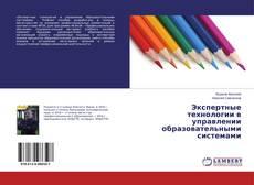 Bookcover of Экспертные технологии в управлении образовательными системами