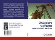 Bookcover of Модернизация конструкций и оптимизация параметров промысловых насосов