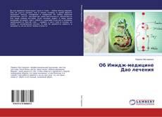 Bookcover of Об Имидж-медицине Дао лечения